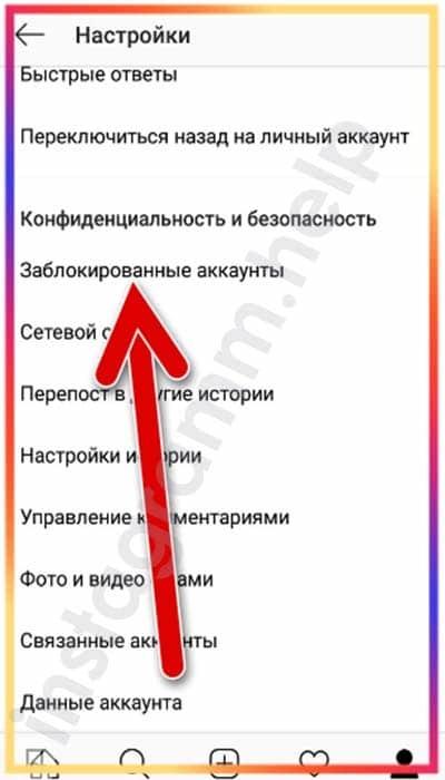Как посмотреть заблокированных в Инстаграме