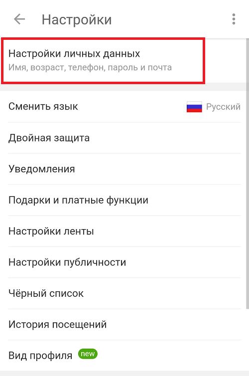 Как поменять пароль в Одноклассниках