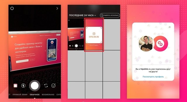 Что такое Инстаграм-визитка и как ей пользоваться