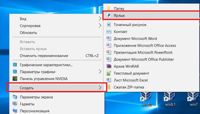 Как создать ярлык Яндекс браузера на рабочем столе