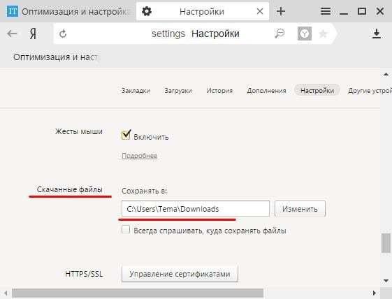 Папка загрузки в Яндекс браузере: где находится, как изменить