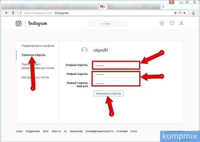 Как поменять пароль в Инстаграме