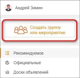 Как создать группу в Одноклассниках