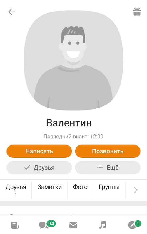 Как узнать ссылку в Одноклассниках