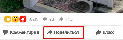 Как поделиться заметкой в Одноклассниках