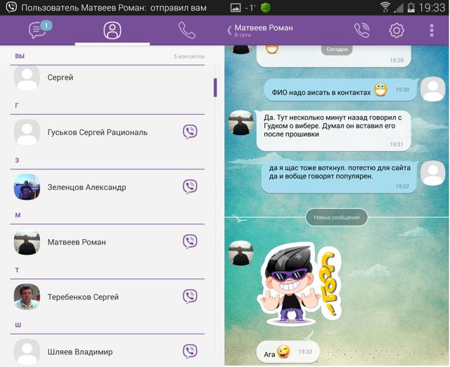Как установить viber на планшет: без симки и с ней