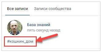 Как сделать хэштег Вконтакте