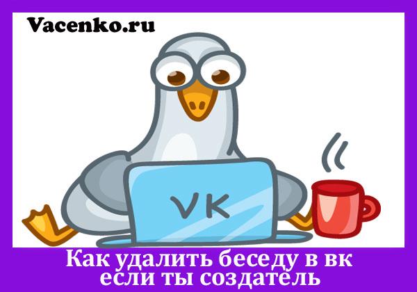 Как удалить беседу Вконтакте