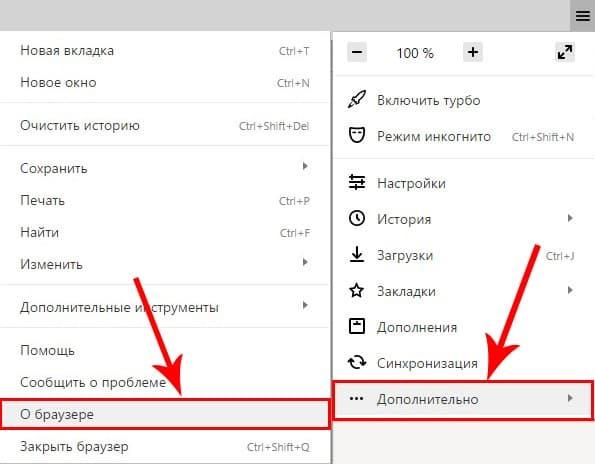 Как обновить Яндекс браузер до последней версии