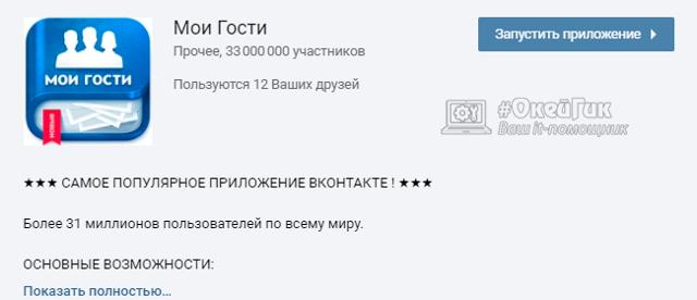Как узнать, кто удалился из друзей Вконтакте