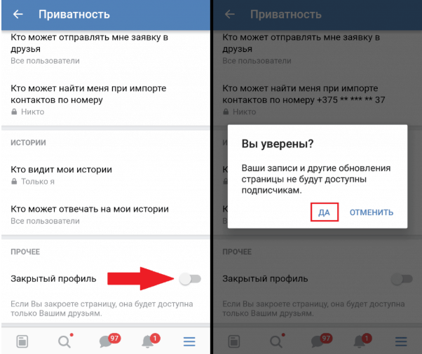 Как скрыть страницу Вконтакте