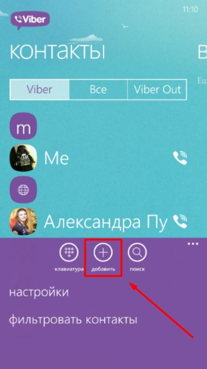 Как добавить контакт в вайбере на телефоне или компьютере