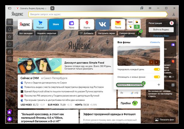 Как поменять тему в Яндекс браузере