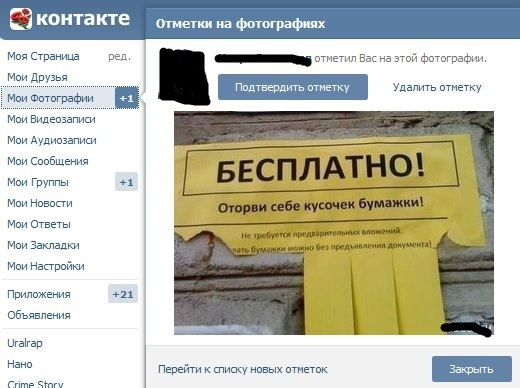 Как отметить человека на фото Вконтакте