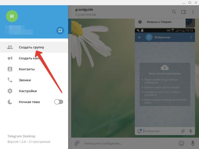 Как в Телеграмме отправить самому себе сообщение