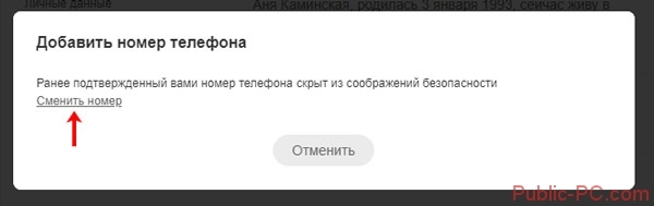 Как поменять номер телефона в Одноклассниках
