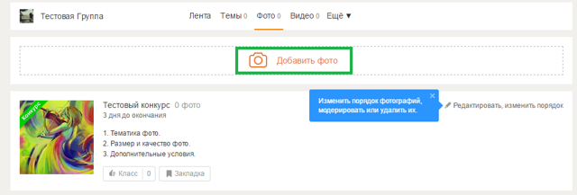 Фотоконкурс в Одноклассниках: как участвовать, выйти, основные правила