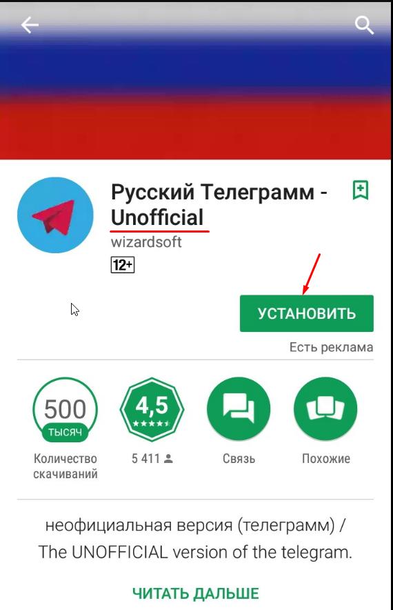 telegram - что это за приложение и как им пользоваться?