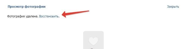 Как удалить фото в вк: со странички или аватарку