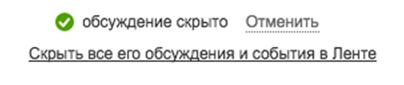Как удалить обсуждения в Одноклассниках