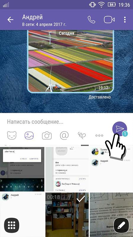 Как отправить в viber фото и видео