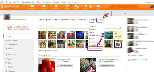 Как украсить страницу в Одноклассниках