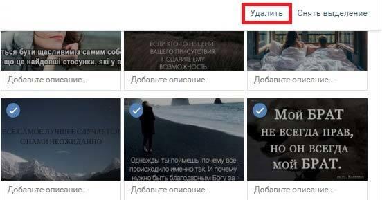 Как удалить альбом Вконтакте