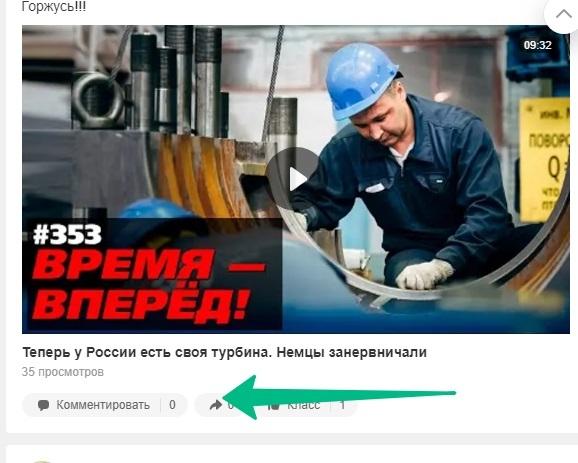Как сделать репост в Одноклассниках