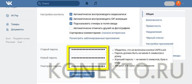 Как сменить пароль Вконтакте