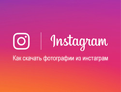 Как скачать фото с Инстаграма