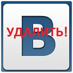 Как удалить страницу Вконтакте навсегда