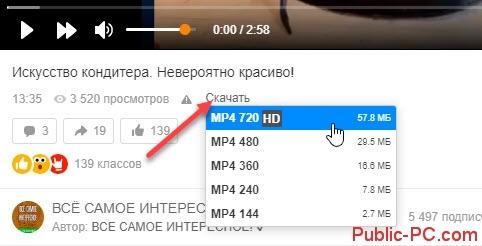 Как скачать видео с Одноклассников на компьютер