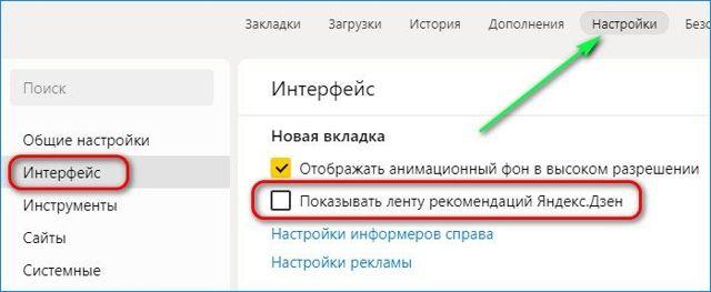 Как удалить Яндекс браузер полностью на windows 7, 10 и Андроид