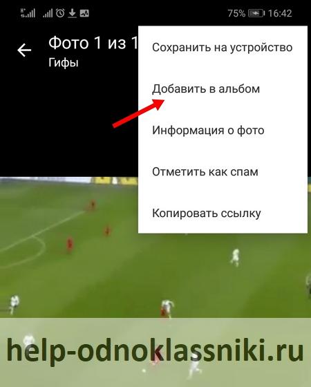 Как добавить гиф в Одноклассники