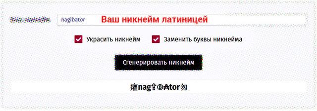 Красивые буквы и символы для Одноклассников