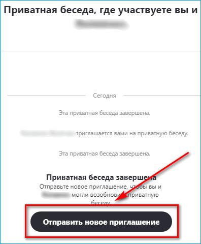 Как создать беседу в скайпе