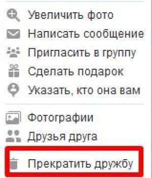 Как добавить в черный список в Одноклассниках