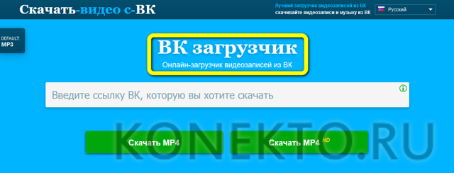 Как скачать видео Вконтакте с браузера