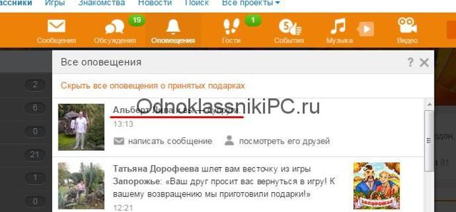 Как изменить статус в Одноклассниках