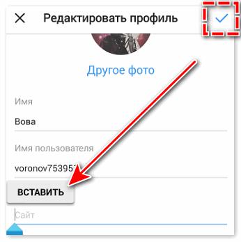 Как сделать ссылку в Инстаграме