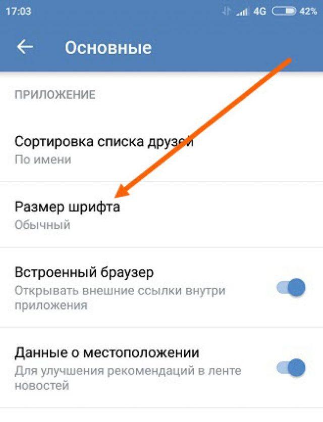 Как увеличить шрифт Вконтакте