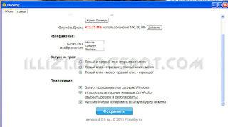 Как сделать скриншот в Одноклассниках