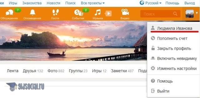 Как написать красиво имя в Одноклассниках
