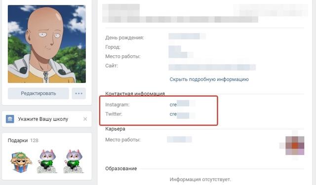 Как найти друзей в Инстаграме через Вконтакте