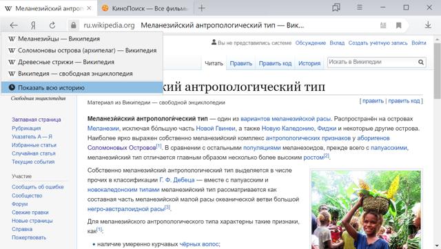 Как очистить историю поиска в Яндексе