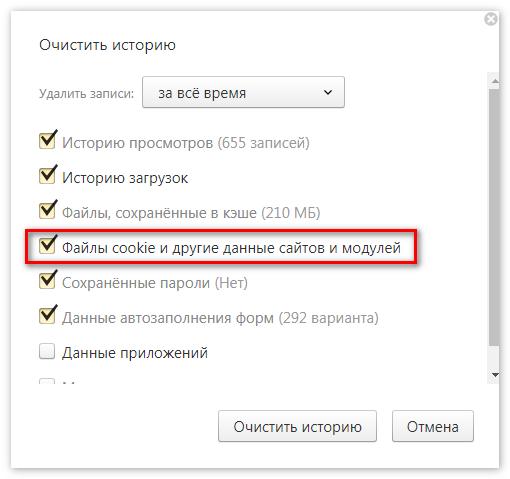 Не работает Ютуб в Яндекс браузере