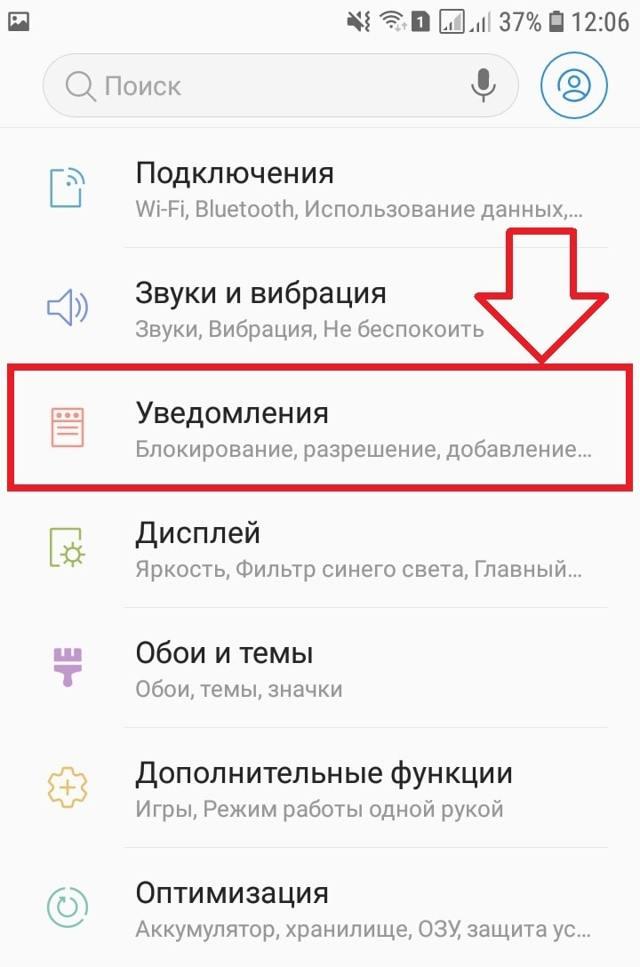 Как отключить оповещения Вконтакте