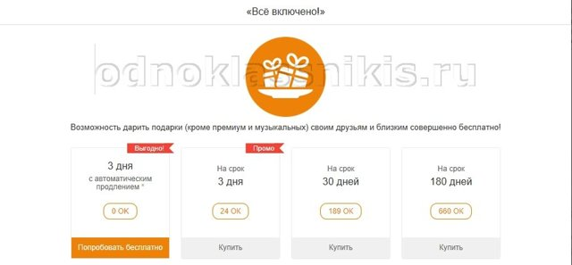 Как отправить подарок в Одноклассниках