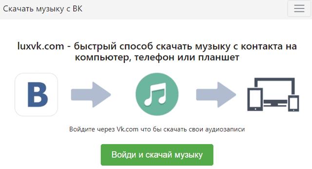 Программа, чтобы скачивать музыку с вк