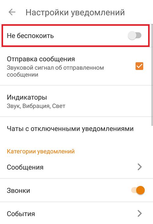 Как настроить уведомления в Одноклассниках
